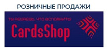 Магазин открыток CardsShop
