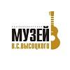 Музей В.С. Высоцкого (Екатеринбург)