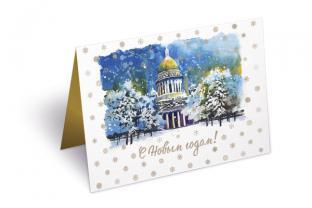 Новогодние открытки акварель двойные Санкт-Петербург