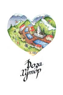 Открытка сувенир Сочи Роза Хутор акварель иллюстрация «Сердце Роза Хутор»