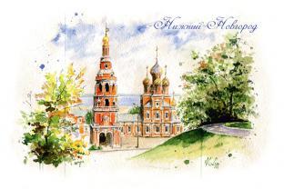 Открытка акварель Нижний Новгород «Рождественская церковь»