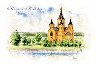 Открытка акварель Нижний Новгород «Собор св. Александра Невского»