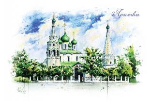 Открытка Ярославль акварель «Церковь Ильи Пророка»