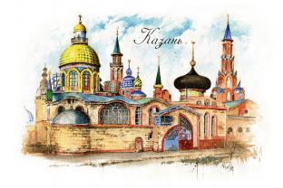Открытка сувенир Казань серия «Акварель» - «Храм всех религий»