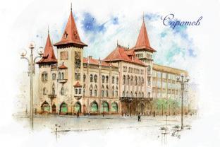 Открытка сувенир Саратов серия «Акварель» - «Саратовская государственная консерватория»