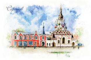 Открытка сувенир Саратов серия «Акварель» - «Храм Утоли моя печали»